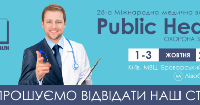 Група компаній «ТЕЛЕОПТИК» візьме участь у 28-й Міжнародній медичній виставці «Охорона здоров'я-2019», яка проходитиме у Києві 1-3 жовтня.